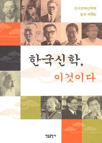 한국신학, 이것이다 - 한국문화신학회 통권 제9집