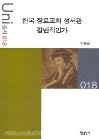한국 장로교회 성서관 칼빈적인가(Uni총서 018)