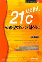 21C 사이버 생명문화와 개혁신앙 - 21세기 문화신학 3