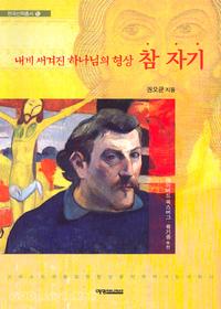 내게 새겨진 하나님의 형상 참 자기 - 한국신학총서 17