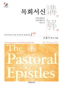 목회서신(디모데전후서, 디도서) - 성역50주년기념 신약성경 강해전집 17