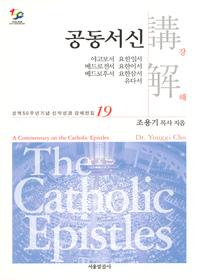 공동서신 강해 - 성역50주년기념 신약성경 강해전집 19