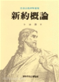 신약개론 - 개혁주의신학총서 5