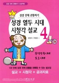 성경 열두 시대 시청각 설교4 - 분열왕국시대 포로시대★