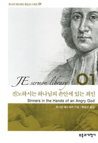 진노하시는 하나님의 손 안에 있는 죄인 - 조나단 에드워즈 명설교 시리즈 01 (미니북)