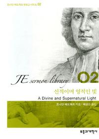 신적이며 영적인 빛- 조나단 에드워즈 명설교 시리즈 02 (미니북)