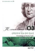 신학공부의 필요성과 중요성- 조나단 에드워즈 명설교 시리즈 03 (미니북)