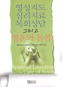 영성지도 심리치료 목회상담 그리고 영혼의 돌봄