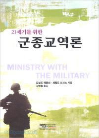 21세기를 위한 군종교역론