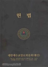 대한예수교장로회총회 헌법 (웨신)