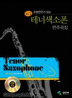 모범연주가 있는 리얼 테너색소폰 연주곡집 (스프링,MP3,CD포함)