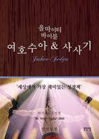 올마이티 바이블 - 여호수아&사사기