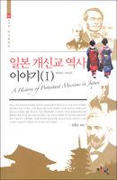 일본 개신교 역사 이야기 1