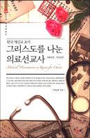 한국 개신교 초기 그리스도를 나눈 의료선교사