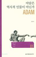 아담은 역사적 인물이 아닌가