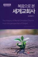 복음으로 본 세계교회사