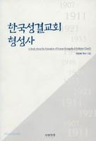 한국성결교회형성사