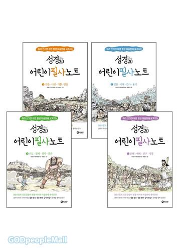 성경2.0 어린이 필사노트 세트(전4권)