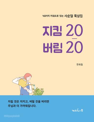 지킴 20 버림 20