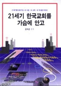 21세기 한국교회를 가슴에 안고