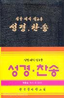 심방 예식 설교용 성경 찬송 (무색인/가죽/무지퍼/검정)