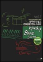 워십 찬양팀 밴드를 위한 연주하기 쉽고 은혜로운 밴드 스코아 vol.1 (악보)