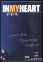 전현욱 - In My Heart (Tape)