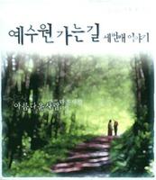 예수원 가는 길 3 - 아름다운 사람 (CD)
