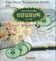 성경입체낭독 - 신약 (22CD) - 개역한글판