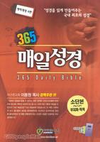 1년 일독 365 매일성경 소 단본(무색인/가죽/무지퍼/적색)