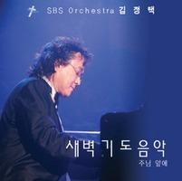 김정택과 SBS 오케스트라 - 새벽기도음악 (CD)