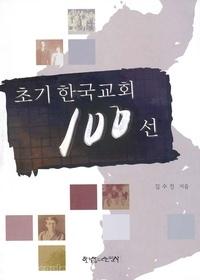 초기 한국교회 100선