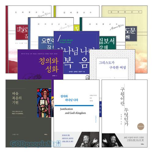 김세윤 박사 저서 세트(전16권)