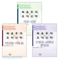 밀라드 에릭슨의 복음주의 조직신학 세트 (전3권)