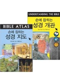 손에 잡히는 성경 지도 성경개관 세트 (전2권)