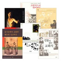 김상근 교수 저서 세트 (전6권)