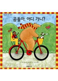 [여원미디어]탄탄 모두 모두 그림책_곰돌아, 어디 가니?