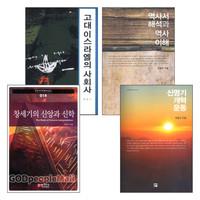 한동구 교수 저서 세트(전4권)