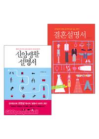 조현삼 목사 설명서 시리즈 세트(전2권)