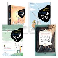 한만오 교수 저서 세트(전4권)