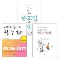 CEO 강덕영 저서 세트(전3권)