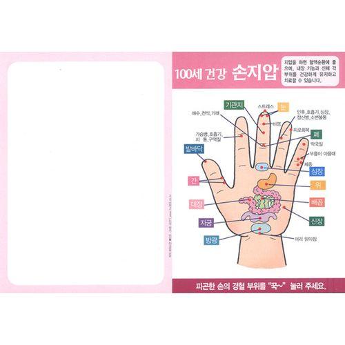 건강전도지 - 100세 건강 손지압(100매)