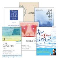 이규현 목사 2012년~2017년 출간(개정) 도서 세트(전10권)