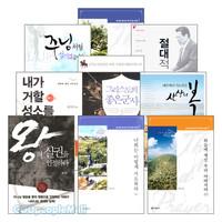 윤석전 목사 2013~2014년 출간(개정) 저서 세트(전9권)