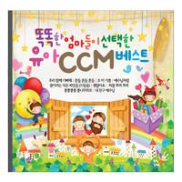 똑똑한 엄마들이 선택한 유아 CCM 베스트(3CD)