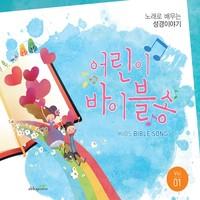 어린이 바이블송 vol.1 (CD)