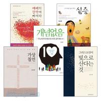김남준 목사 2010~2012년 출간(개정)도서 세트(전5권)