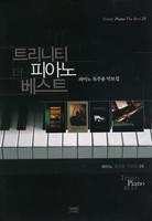 트리니티 피아노 더 베스트 피아노 독주용 악보집