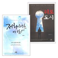 김성복 목사 저서 세트(전2권)