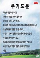 주기도문 사도신경 포스터 (지관통 케이스 포함)